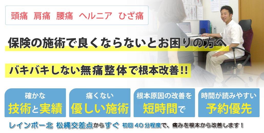 香川県高松市で整体をお探しなら【 悠大整体院 】高松市で肩こり、腰痛、頭痛の慢性的な痛みやギックリ腰、ヘルニアなどのつらい症状のお悩みは悠大整体院にご相談ください!
